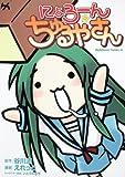 にょろーん ちゅるやさん (角川コミックス・エース 246-1)