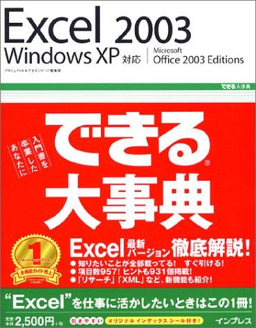 できる大事典 Excel2003 WindowsXP対応 (できる大事典シリーズ)