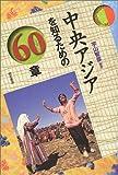 中央アジアを知るための60章 (エリア・スタディーズ)(宇山 智彦)