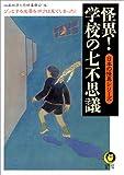 怪異!学校の七不思議―日本の怪異シリーズ (KAWADE夢文庫)