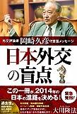 日本外交の盲点 (OR books)