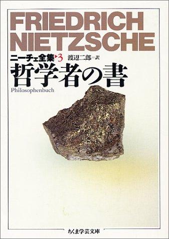 ニーチェ全集〈3〉哲学者の書