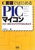 C言語ではじめるPICマイコン―フリーのCコンパイラではじめよう
