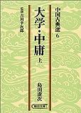 大学・中庸 上 (朝日文庫 ち 3-6 中国古典選 6)