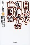 自民党・創価学会亡国論―日本を破滅に導く「致命的な欠陥」が、ここにある!