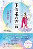 玉依姫の霊言  ~日本神話の真実と女神の秘密~ (OR books)