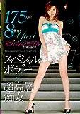 175cm!8等身!元ファッションモデル松嶋侑里 スペシャルボディー×超高層痴女 [DVD]