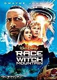 ウィッチマウンテン/地図から消された山 [Blu-ray]