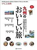 九州のおいしい旅