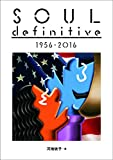 SOUL definitive  1956-2016 (ele-king books)