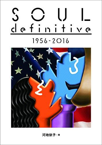 SOUL definitive  1956-2016