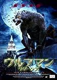 ウルフマン・リターンズ [DVD]