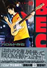 BECK 第23巻 2005年07月15日発売