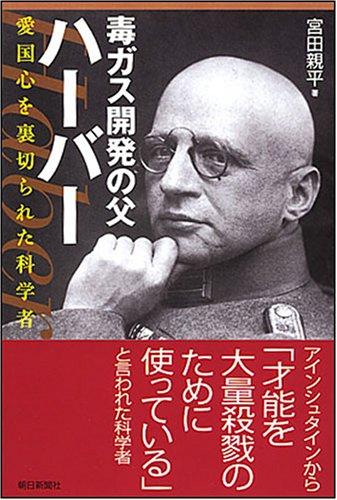 毒ガス開発の父ハーバー 愛国心を裏切られた科学者 (朝日選書 834)