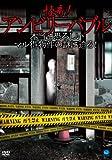 Image de 怪奇!アンビリーバブル ~本当に恐ろしいマル得物件の謎に迫る!! [DVD]