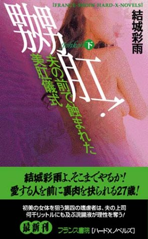 [結城彩雨] 嬲肛!〈下〉夫の前で蝕まれた美肛儀式