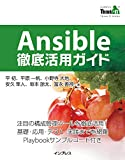 Ansible 徹底活用ガイド (Think IT Books)