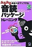 �ߤ�ߤ�Ѹ��Ϥ����åפ��벻�ɥѥå������ȥ졼�˥�(CD BOOK)