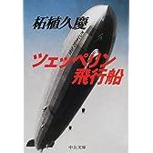 ツェッペリン飛行船 (中公文庫)