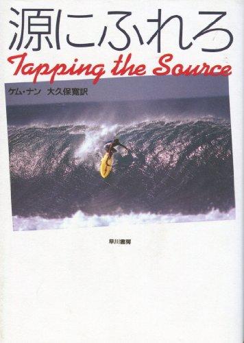 源にふれろ (Hayakawa novels)