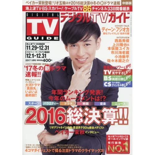 デジタルTVガイド中部版 2017年 01 月号 [雑誌]