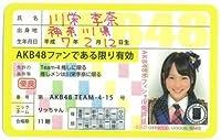 AKB48公式 推し免許証 川栄李奈
