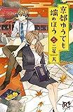 京都ゆうても端のほう 5 (プリンセス・コミックス)