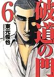 破道の門 6 (ヤングマガジンコミックス)