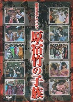 昭和青春グラフティ 原宿竹の子族 [DVD]