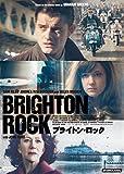ブライトン・ロック [DVD]