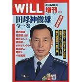 WiLL 増刊 『田母神俊雄 全一巻』」 2009年 08月号 [雑誌]