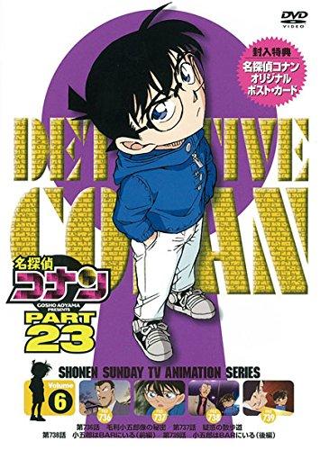 名探偵コナン PART 23Vol.6 [DVD]