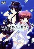 WHITE ALBUM2 コミックアンソロジー (DNAメディアコミックス)