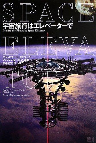 宇宙旅行はエレベーターで