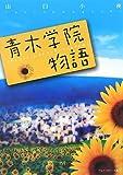 青木学院物語 (アルファポリス文庫)