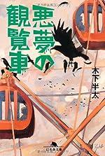 悪夢の観覧車 (幻冬舎文庫)