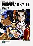 真・天地無用! 魎皇鬼外伝天地無用! GXP (11) (富士見ファンタジア文庫)