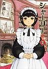シャーリー 2巻 (ビームコミックス)