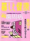 暮しと健康 2008年 09月号 [雑誌]