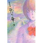 惡の華(11)<完> (講談社コミックス)