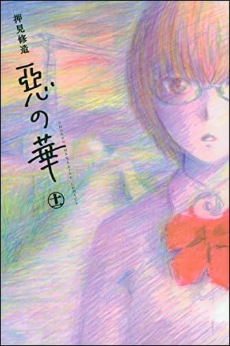 惡の華(11)<完> (少年マガジンコミックス)