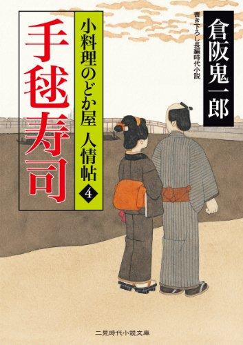 手毬寿司 小料理のどか屋 人情帖4 (二見時代小説文庫)