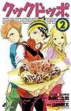 クックドッポ 2 (少年サンデーコミックス)