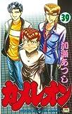 カメレオン(39) (少年マガジンコミックス)
