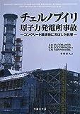 チェルノブイリ原子力発電所事故―コンクリート構造物に及ぼした影響