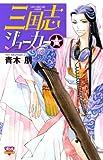 三国志ジョーカー 4 (ボニータコミックス)