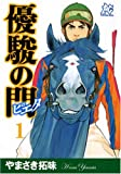 優駿の門-ピエタ 1 (プレイコミックシリーズ)
