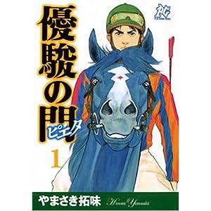 優駿の門ピエタ 1 (プレイコミックシリーズ)                       コミックス                                                                                                                                                                            – 2007/9/20