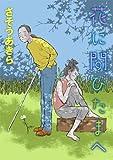 花に問ひたまへ (Kindle 連載)