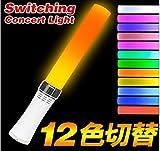 JapaNice コンサート グッズ ペンライト サイリューム 電池 式 12色 カラーチェンジ する 経済的 スティック ライト 嵐 ジャニーズ などの ファン にも ko-600